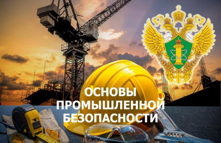 Изменения от 03.02.2021. Промышленная безопасность 2021